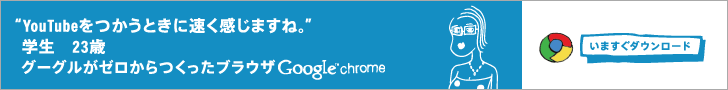 chrome_ad.png